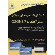 کتاب 101 ترفند حرفه اي ميکس، مستر آهنگ با Ozone 7 اثر داريوش فرسايي