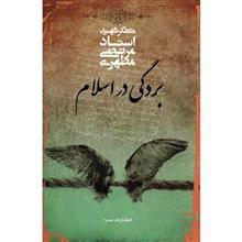 کتاب بردگي در اسلام اثر مرتضي مطهري