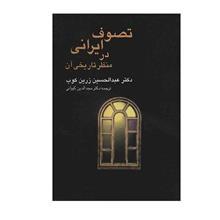 کتاب تصوف ایرانی در منظر تاریخی آن اثر عبدالحسین زرین کوب