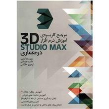 کتاب مرجع کاربردي آموزش نرم افزار 3D STUDIO MAX در معماري اثر حامد همداني