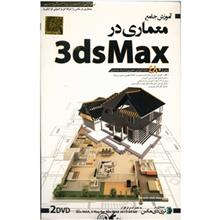 Donyaye Narmafzar Sina Architecture in Max Multimedia Training