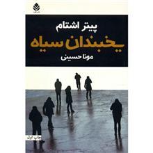کتاب يخبندان سياه اثر پيتر اشتام