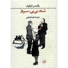 کتاب شاه، بي بي، سرباز اثر ولاديمير نابوکوف