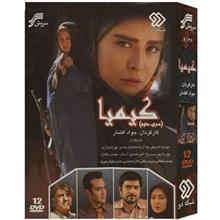 Kimia 2 by Javad Afshar TV Series