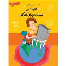 کتاب امنيت در اينترنت براي کودکان اثر داريوش صادقي
