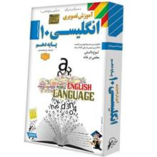 Lohe Danesh English Language 10 Multimedia Trainin