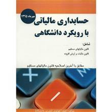 کتاب حسابداري مالياتي با رويکرد دانشگاهي اثر احمد آخوندي