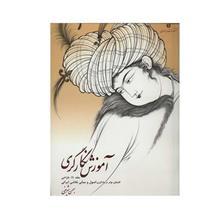 کتاب آموزش نگارگری اثر بهمن شریفی - جلد 1