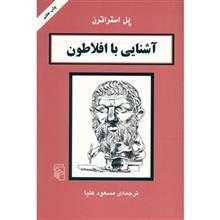 کتاب آشنايي با افلاطون اثر پل استراترن