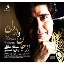 From The Heart And The Soul by Salar Aghili Music Album