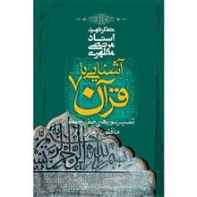 کتاب آشنايي با قرآن اثر مرتضي مطهري - جلد هفتم