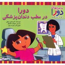 کتاب دورا در مطب دندان پزشکي اثر کريستين ريچي