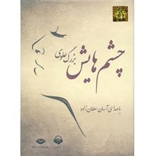 Ava nameh Her Eyes by Bozorg Alavi Audio Book