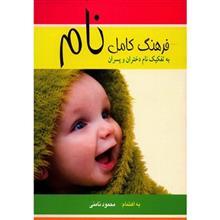 کتاب فرهنگ کامل نام اثر محمود نامني