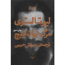 کتاب مرگ ايوان ايليچ اثر ليو تالستوي