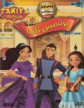 انیمیشن پرنسس تانیا دوبله فارسی
