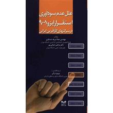 کتاب علل عدم سودآوري استقرار ايزو 9001 در شرکت هاي کارآفرين ايراني اثر صفا شريف عسگري