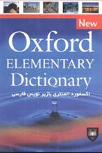 ‭Oxford ELEMENTRY Dictionary‭