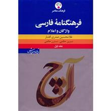 کتاب فرهنگنامه فارسي اثر غلامحسين صدري افشار - سه جلدي