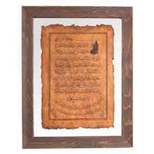 تابلوی خوشنویسی جمع کهنهکار کد 153004 طرح آیت الکرسی
