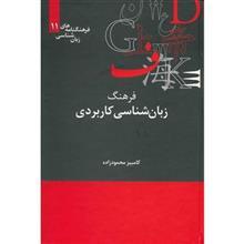 کتاب فرهنگ زبان شناسي کاربردي اثر کامبيز محمودزاده