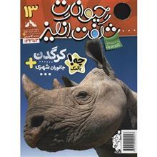 مجله حيوانات شگفت انگيز - شماره 13