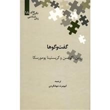 کتاب گفت و گوها اثر رومن ياکوبسن