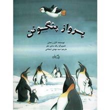 کتاب پرواز پنگوئن اثر کارل رحمان