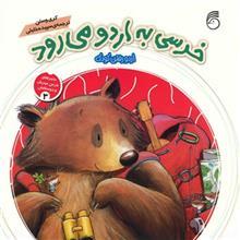 کتاب خرسي به اردو مي رود اثر کري وستن