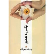 کتاب نرگس + عشق اثر بنفشه حجازي
