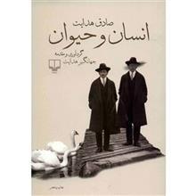 کتاب انسان و حيوان اثر صادق هدايت