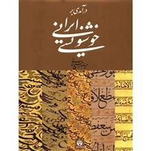 کتاب درآمدي بر خوشنويسي ايراني اثر حميدرضا قليچ خاني