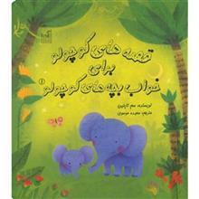 کتاب قصه هاي کوچولو براي خواب بچه هاي کوچولو اثر سم تاپلين - جلد اول