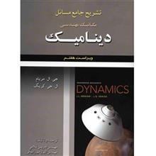کتاب تشريح جامع مسائل ديناميک اثر جي. ال. مريام
