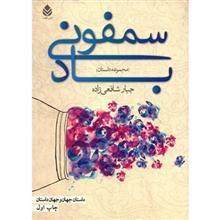کتاب سمفوني باد اثر جبار شافعي زاده