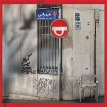 آلبوم موسيقي ايران 11 اثر گروه بهنا