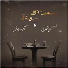 Samte Door Soye Aah by Amir Sadeghin Music Album