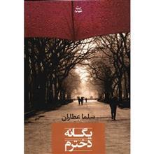 کتاب يگانه دخترم اثر سلما عطاران