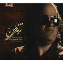 My Song by Gholam Hossein Ashrafi Music Album