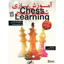 آموزش تصويري بازي شطرنج سطح مقدماتي و متوسطه نشر دنياي نرم افزار سينا