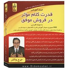 Kilid Amoozesh The Power Of Effective Word In The Successful Sale by George Walter