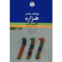 کتاب فرهنگ معاصر هزاره انگليسي - فارسي اثر علي محمد حق شناس