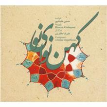 آلبوم موسيقي کهن نواي نو اثر حسين عليشاپور