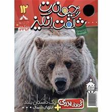مجله حیوانات شگفت انگیز - شماره 12