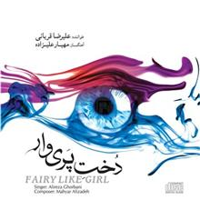 Fairy Like Girl by Alireza Ghorbani Music Album