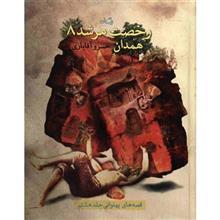 کتاب رخصت مرشد اثر خسرو آقاياري - جلد هشتم