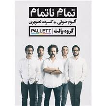 آلبوم موسيقي تمام ناتمام اثر گروه پالت بسته بندي مقوايي