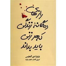 کتاب رازهاي ده گانه زندگي که هر زني بايد بداند اثر باربارا دي آنجليس