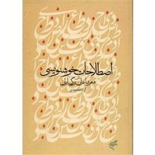 کتاب اصطلاحات خوشنويسي در شعر شاعران بزرگ ايران اثر آزاد محمودي
