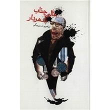 کتاب عالي جناب شهردار اثر ابراهيم حسن بيگي